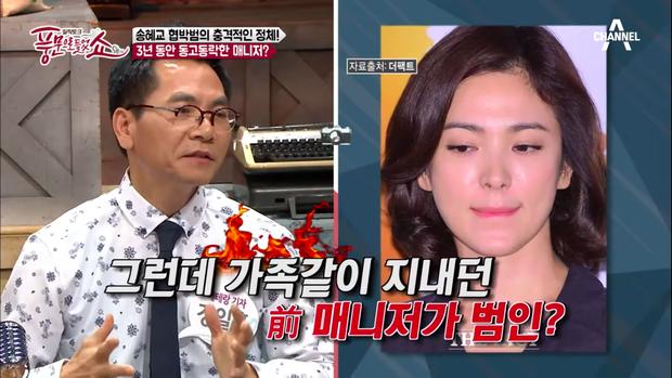 Chuyện hot trở lại sau 14 năm: Song Hye Kyo và mẹ từng bị dọa tạt axit, tống tiền 5 tỉ, danh tính thủ phạm gây bất ngờ - Ảnh 4.