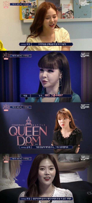 Park Bom khiến đàn em quê độ khi không biết Oh My Girl là nhóm nhạc nào - Ảnh 4.