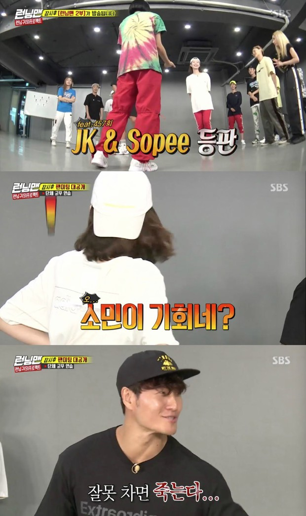 Running Man: Miệng thì nói xấu hổ nhưng Jeon So Min cứ bổ nhào vào người Kim Jong Kook thế này! - Ảnh 1.