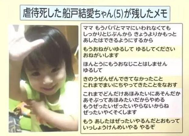 Bé gái bị bạo hành chấn động Nhật Bản: Mẹ thản nhiên nhìn bố dượng đánh đập và cuốn nhật ký tìm được sau khi qua đời mới đau lòng - Ảnh 5.