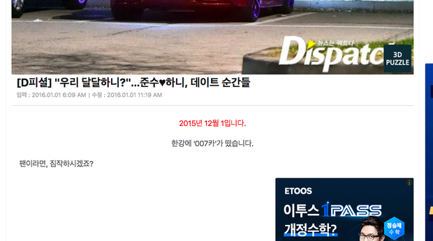 Bộ ảnh hẹn hò ngày 1/1 của Junsu (JYJ) và Hani (EXID) leo lên No.1 Dispatch, dân tình náo loạn tưởng cặp đôi quay lại - Ảnh 3.