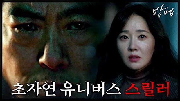 Làm phim tình cảm liên tiếp flop nặng, tvN chơi lớn chiếu luôn kinh dị quỷ ám từ cha đẻ Train To Busan ngay đầu năm mới? - Ảnh 6.