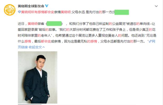 Không còn là tổng tài ngôn tình, Huỳnh Hiểu Minh nói về cuộc hôn nhân với Angela Baby với thái độ phũ phàng? - Ảnh 3.