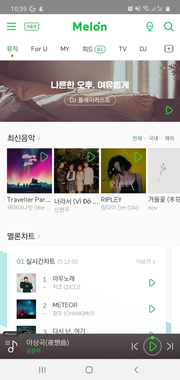 OSAD bất ngờ xuất hiện trên trang chủ Melon và Naver, trở thành nam ca sĩ Vpop đầu tiên làm được điều này! - Ảnh 1.