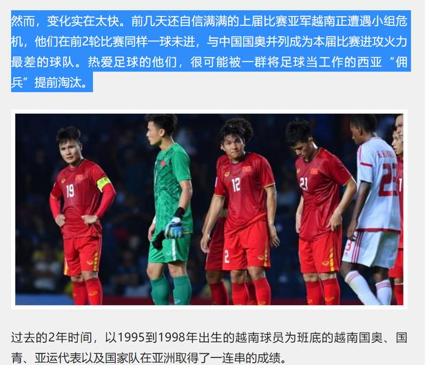 Báo Trung Quốc bình luận gây sốc: U23 Việt Nam cuối cùng đã lộ rõ sự yếu kém và họ sắp phải đối mặt với nỗi đau bị loại sớm - Ảnh 3.