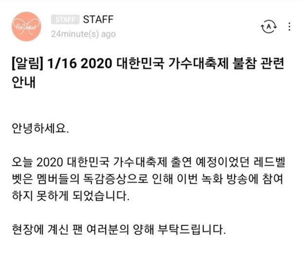 Red Velvet phải hủy diễn vì cả nhóm bị ốm, Wendy thì vẫn chưa hồi phục chấn thương, mới đầu năm thôi mà lao đao quá! - Ảnh 2.