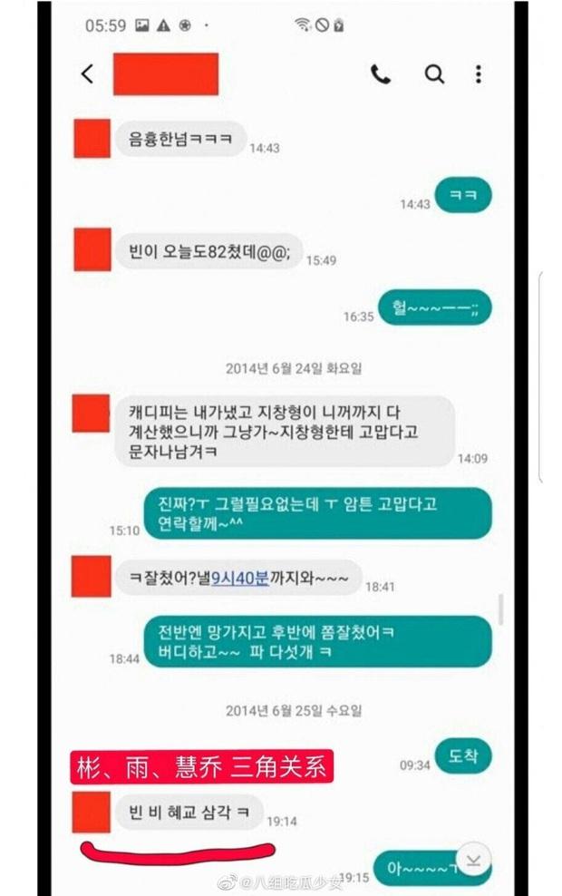 Tam giác quan hệ Song Hye Kyo, Bi Rain, Hyun Bin bất ngờ bị hé lộ qua nhóm chat săn gái của Joo Jin Mo - Jang Dong Gun? - Ảnh 2.