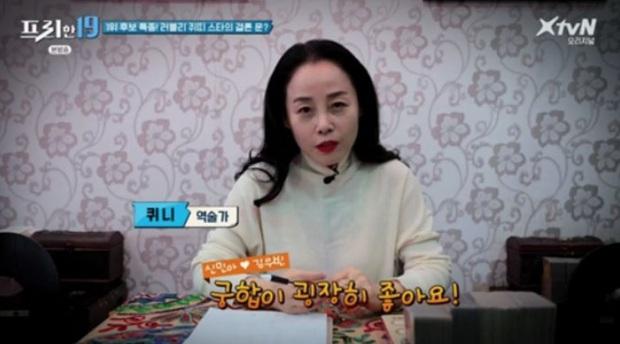 Kim Woo Bin và Shin Min Ah sẽ chính thức cưới hỏi vào năm sau theo lời của nhà tiên tri nổi tiếng - Ảnh 3.