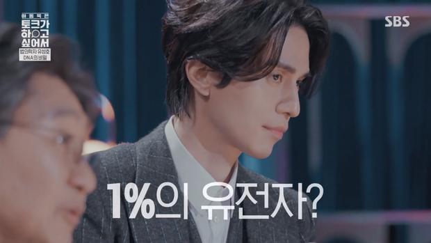 Lee Dong Wook sở hữu gen của người Siberia, hiếm tới mức chỉ 1% người Hàn có được bảo sao đẹp đến vậy - Ảnh 2.