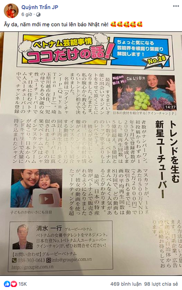 Tin vui cuối năm: Lần đầu tiên mẹ con Quỳnh Trần - bé Sa được xuất hiện trên báo Nhật Bản, dân tình phấn khởi dù… chẳng hiểu gì - Ảnh 1.