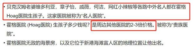 Tiết lộ chi phí sinh nở siêu đắt đỏ của Chương Tử Di: Đến Ming Xi vốn là con dâu trùm sòng bạc cũng lép vế - Ảnh 4.