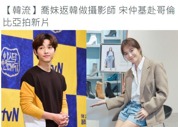 Hậu ly hôn, Song Hye Kyo trở thành nhiếp ảnh gia, vậy còn Song Joong Ki thì sao? - Ảnh 1.