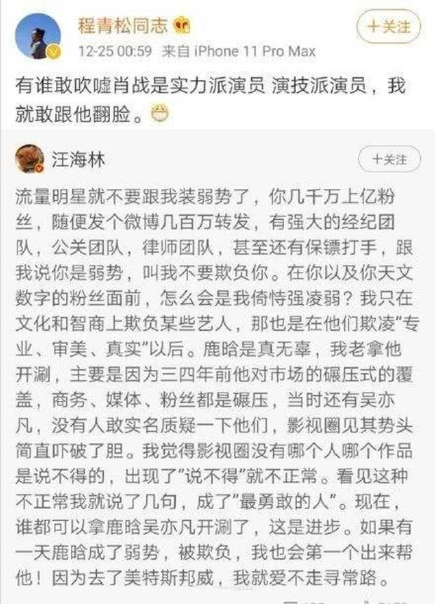 Tiêu Chiến bị chê diễn dở trong Khánh Dư Niên, fan lên tiếng bênh vực: Trả công có 3 triệu thì tiền nào của nấy thôi! - Ảnh 4.
