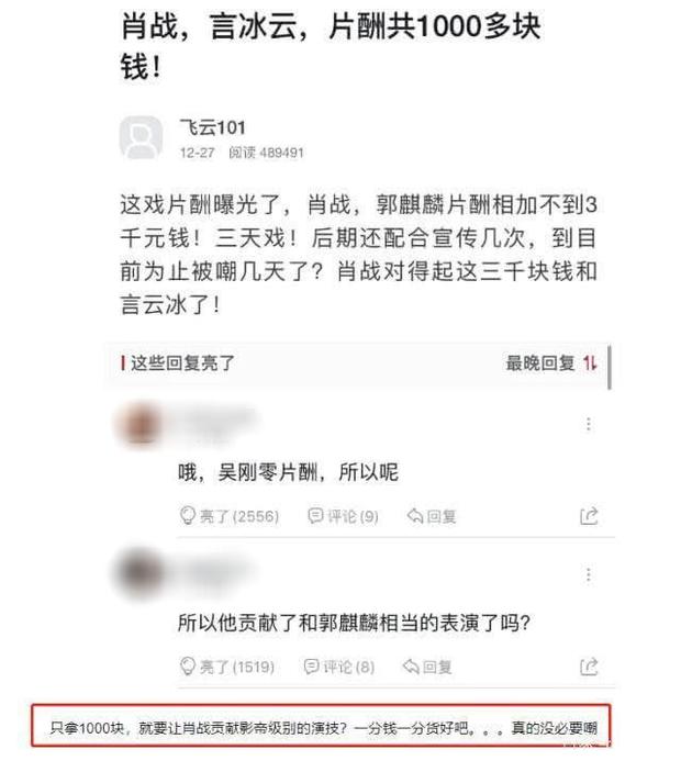 Tiêu Chiến bị chê diễn dở trong Khánh Dư Niên, fan lên tiếng bênh vực: Trả công có 3 triệu thì tiền nào của nấy thôi! - Ảnh 5.