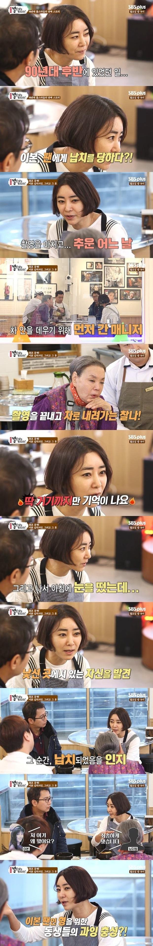 Vụ bắt cóc nữ idol Kpop chấn động sau 30 năm mới sáng tỏ: Nữ thần tượng kể lại trải nghiệm kinh hoàng và cái kết - Ảnh 3.