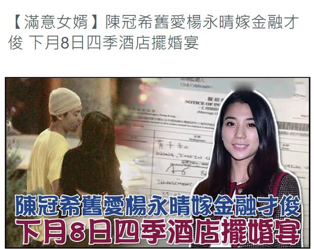 Thiên kim tiểu thư từng khiến Trần Quán Hy tự sát để níu kéo tình yêu chuẩn bị làm đám cưới thế kỷ với CEO giàu có - Ảnh 1.