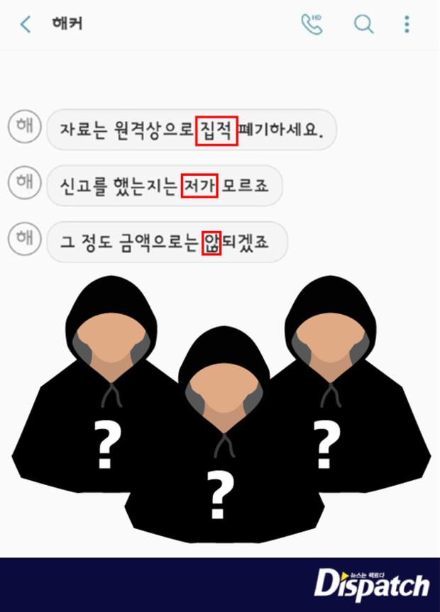 RÚNG ĐỘNG: Dispatch tung tin tài tử Hoàng Hậu Ki và loạt idol, celeb Hàn bị hack ảnh, clip, tống tiền cả chục tỷ - Ảnh 3.