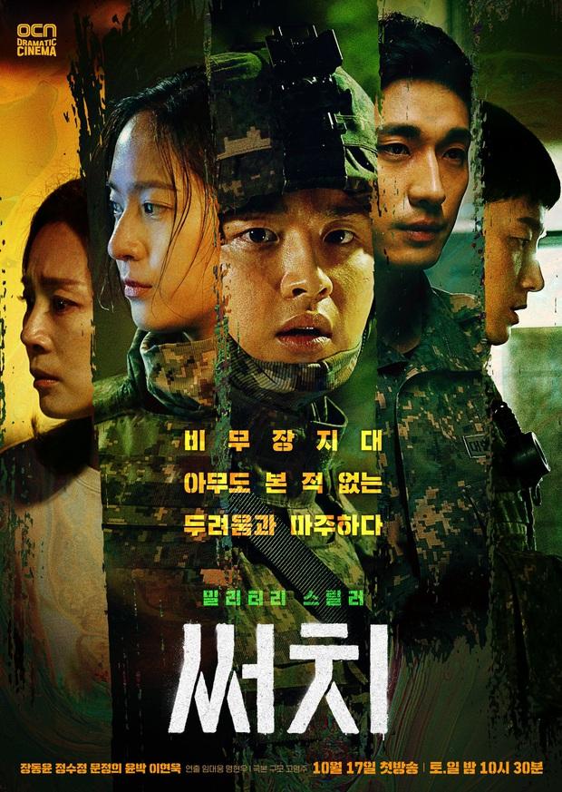 Trang bị full mũ giáp, Krystal và Jang Dong Yoon vẫn sợ tái mặt khi đối đầu quái vật ở teaser Search - Ảnh 7.