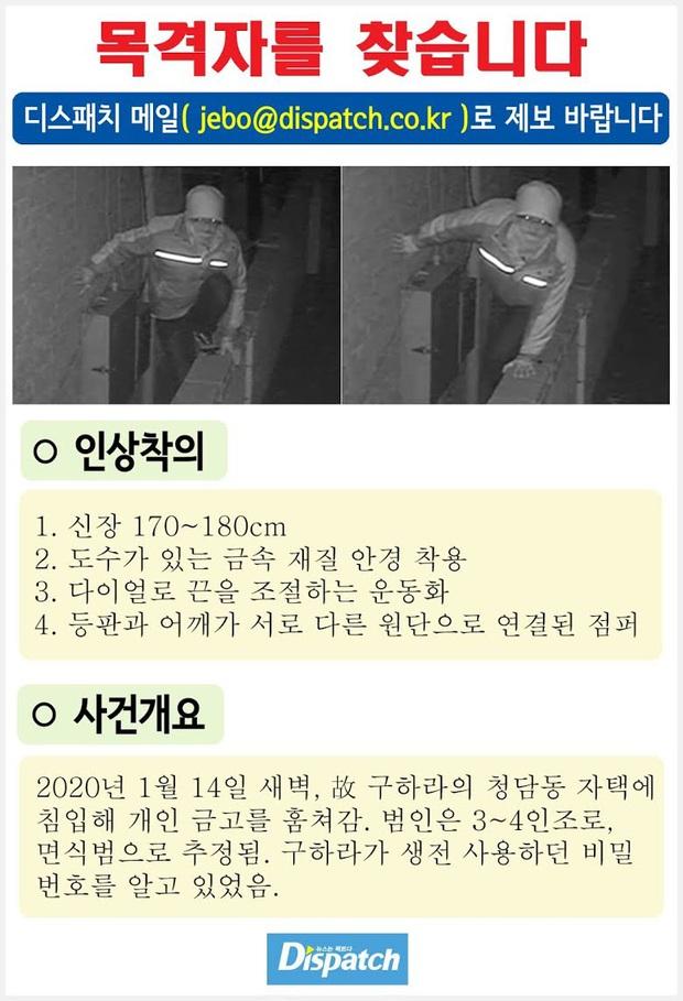 Nóng từ Dispatch: Nhà Goo Hara bị trộm đột nhập lấy tài sản và tài liệu mật sau lễ cúng 49 ngày, nghi thủ phạm là người quen - Ảnh 10.