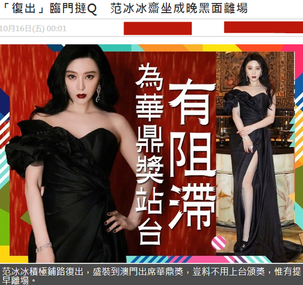 Lồng lộn dự sự kiện khủng, Phạm Băng Băng vẫn ê chề vì bị BTC đổi người phút chót, Weibo còn có động thái gắt hơn - Ảnh 2.