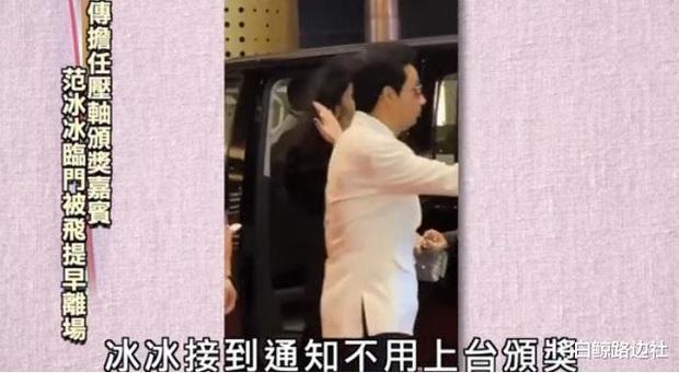 Lồng lộn dự sự kiện khủng, Phạm Băng Băng vẫn ê chề vì bị BTC đổi người phút chót, Weibo còn có động thái gắt hơn - Ảnh 3.
