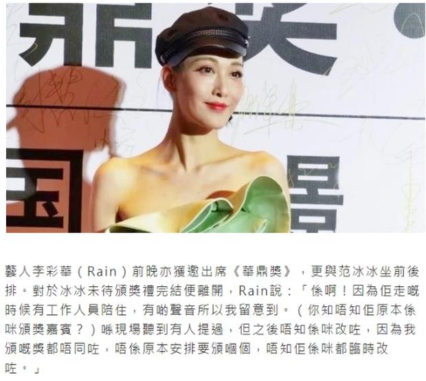 Lồng lộn dự sự kiện khủng, Phạm Băng Băng vẫn ê chề vì bị BTC đổi người phút chót, Weibo còn có động thái gắt hơn - Ảnh 4.