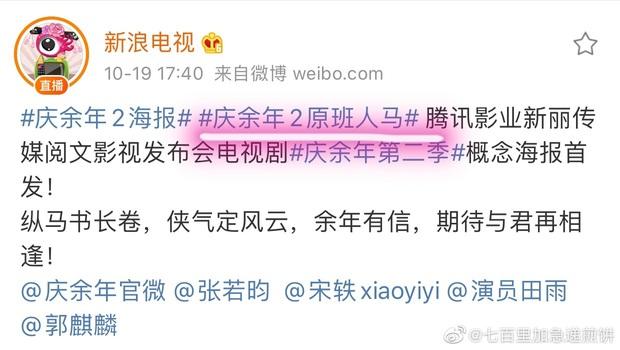 Khánh Dư Niên xác nhận ra phần 2, Tiêu Chiến lập tức bị netizen hắt hủi không cho đóng tiếp? - Ảnh 3.