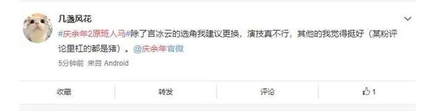 Khánh Dư Niên xác nhận ra phần 2, Tiêu Chiến lập tức bị netizen hắt hủi không cho đóng tiếp? - Ảnh 6.