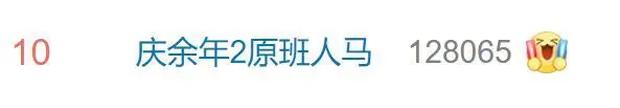 Khánh Dư Niên xác nhận ra phần 2, Tiêu Chiến lập tức bị netizen hắt hủi không cho đóng tiếp? - Ảnh 5.