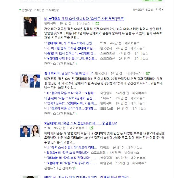 HOT: Bi Rain lên top 1 Naver vì tin đồn có con thứ 3 với Kim Tae Hee, tất cả bắt nguồn từ bài đăng úp mở của chính chủ - Ảnh 5.