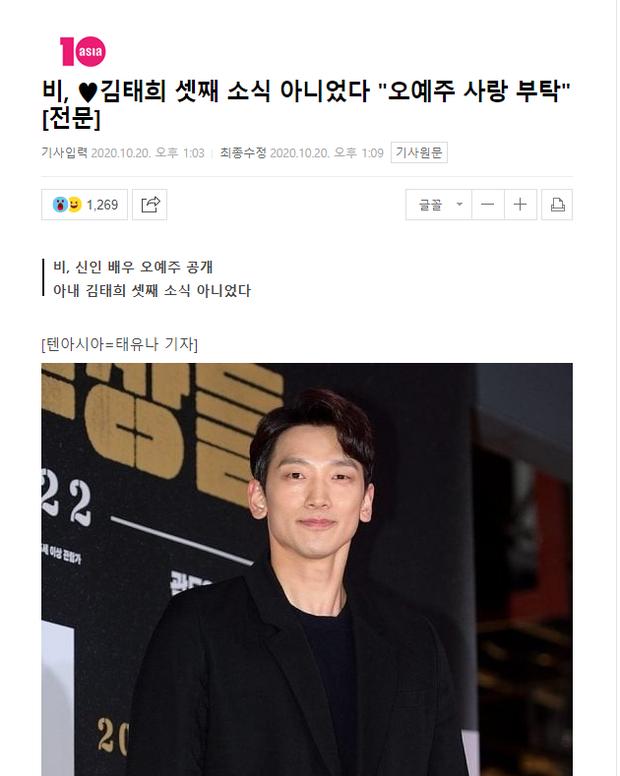 HOT: Bi Rain lên top 1 Naver vì tin đồn có con thứ 3 với Kim Tae Hee, tất cả bắt nguồn từ bài đăng úp mở của chính chủ - Ảnh 3.