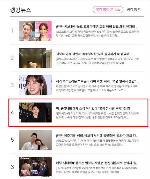 HOT: Bi Rain lên top 1 Naver vì tin đồn có con thứ 3 với Kim Tae Hee, tất cả bắt nguồn từ bài đăng úp mở của chính chủ - Ảnh 4.