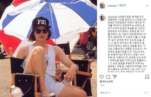 Biến căng: BTV nổi tiếng tố bị 1 sao nữ lăng mạ nặng nề suốt 20 phút, 2 nữ thần Red Velvet bỗng bị đặt vào vòng nghi vấn? - Ảnh 3.