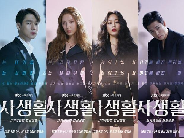 Tưởng bom tấn ai ngờ Đời Tư càng xem càng xịt: Diễn xuất chán của Seohyun thêm kịch bản cũ mèm thì ế là phải - Ảnh 2.