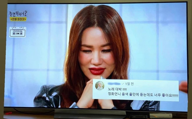 Đi comment dạo khen chị đại Uhm Jung Hwa, Hari Won được lên show nổi tiếng Hàn Quốc nhưng rất tiếc lại bị che tên - Ảnh 3.