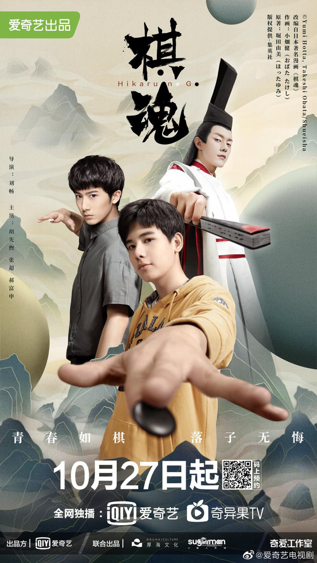Kỳ Thủ Cờ Vây bản Trung tung poster làm fan ruột khóc thét, không dám xem phim vì sợ hủy hoại tuổi thơ - Ảnh 1.