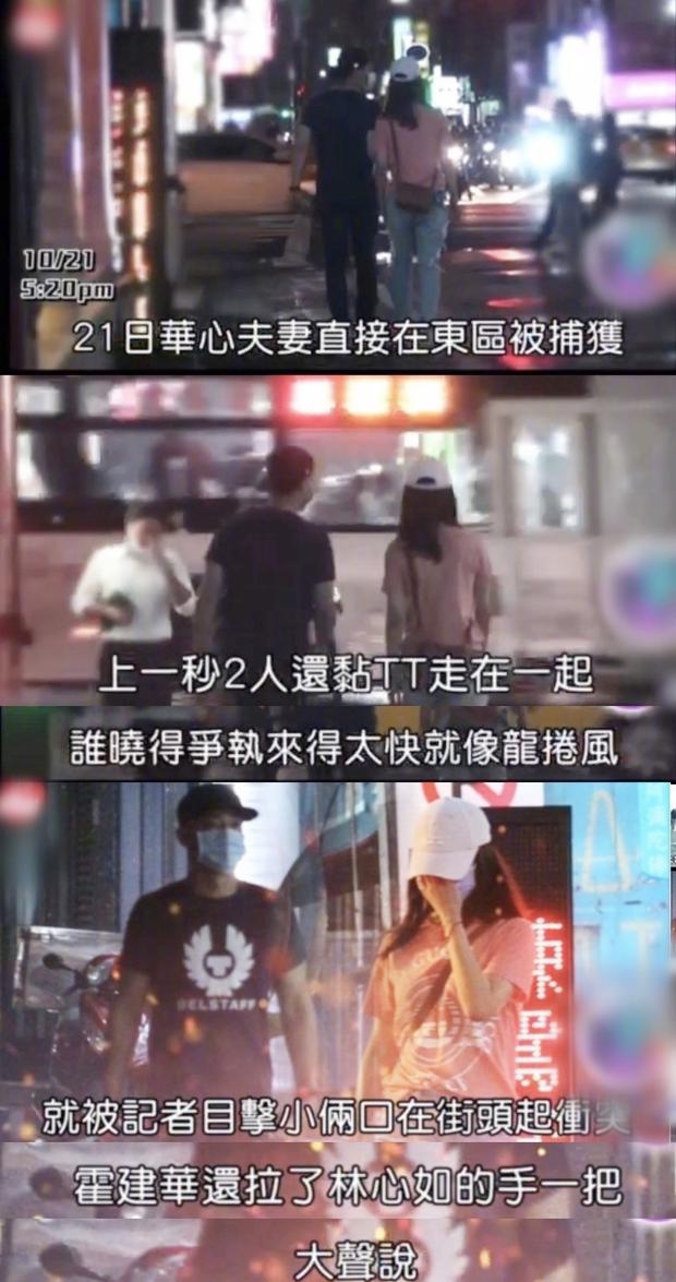 Biến căng: Lâm Tâm Như cãi nhau to với chồng, bật khóc giữa đường không chịu về nhà, Hoắc Kiến Hoa bất lực - Ảnh 3.