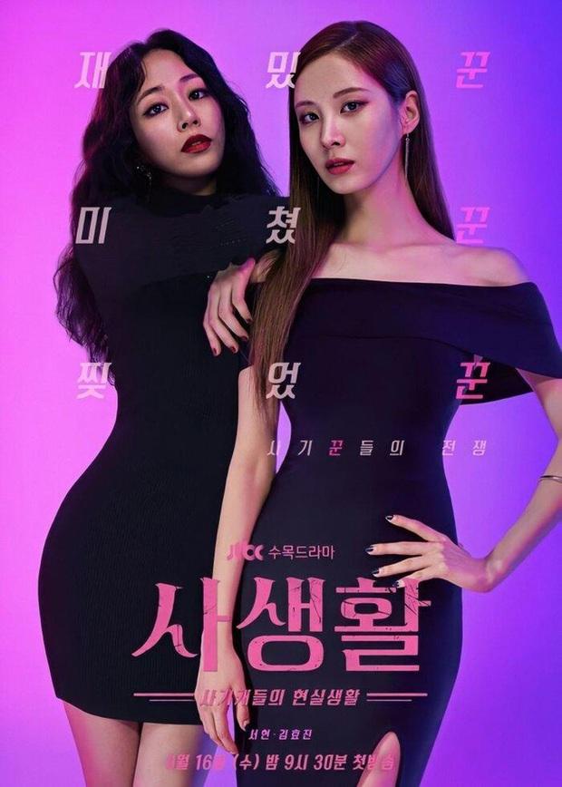"""Ghim bộ sưu tập tóc của Seohyun trong Đời Tư, chị em nhất định """"vợt"""" được vài kiểu để lột xác  - Ảnh 1."""