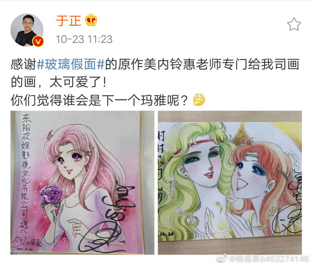 Vu Chính úp mở Mặt Nạ Thủy Tinh bản Trung, netizen sợ hãi can ngăn: Đừng phá nát tuổi thơ người khác! - Ảnh 1.
