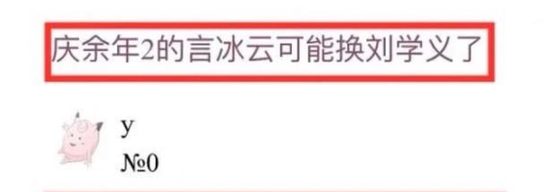Nam phụ Lưu Ly Mỹ Nhân Sát đá bay Tiêu Chiến khỏi Khánh Dư Niên 2, đến Vu Chính cũng giận dữ lên tiếng? - Ảnh 2.