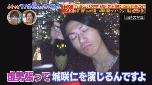 Nam geisha số 1 Nhật Bản Shirosaki Jin: Tiêu tiền như nước, thu nhập 22 tỷ/năm nhưng mất trắng tất cả vì vào showbiz - Ảnh 11.