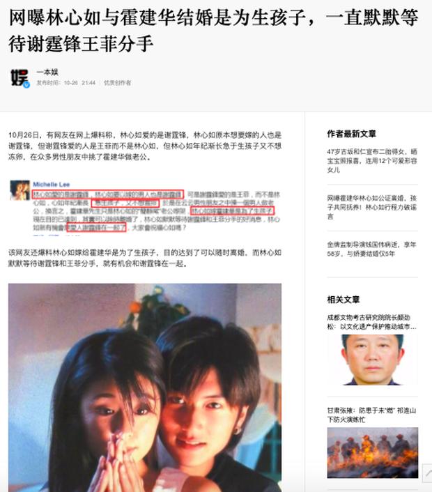 Không phải Hoắc Kiến Hoa, Tạ Đình Phong mới là người Lâm Tâm Như yêu say đắm, sẵn sàng chờ Phong - Phi tan vỡ để ly hôn? - Ảnh 2.