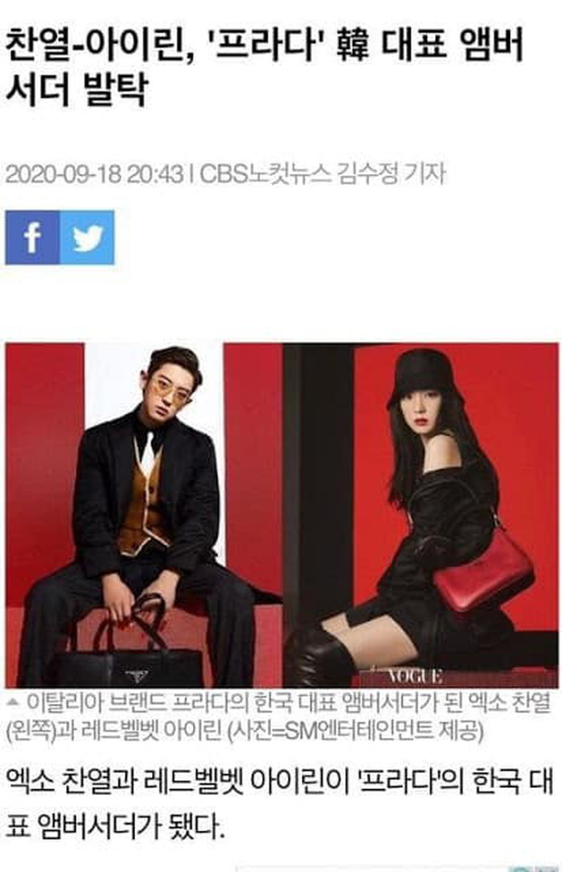 Giữa biển phốt Irene (Red Velvet) và lùm xùm đời tư ChanYeol (EXO), phim The Devil Wears Prada lại bị vạ lây kỳ ta! - Ảnh 2.