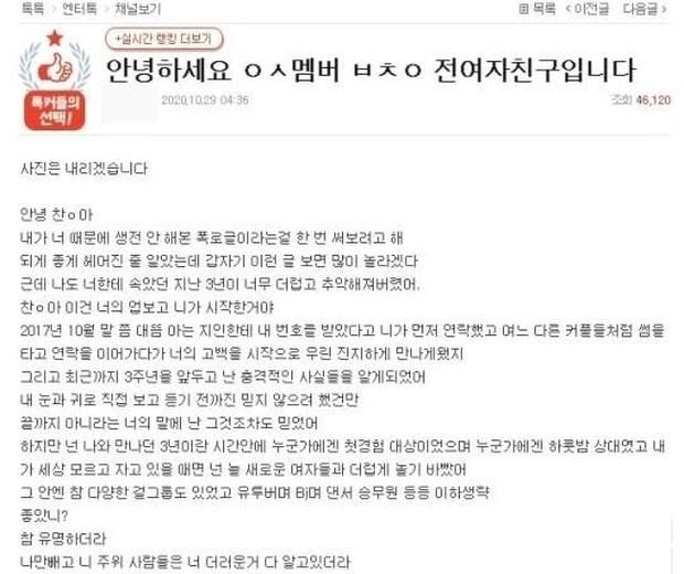 CHẤN ĐỘNG: Chanyeol bị tố ngủ lang với 10 cô gái khác trong 3 năm hẹn hò bạn gái, chửi bới thành viên EXO với ảnh bằng chứng rõ ràng - Ảnh 3.