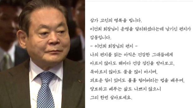 Đang được lan truyền rộng rãi nhưng đây mới là sự thật về bức thư cuối cùng của cố Chủ tịch tập đoàn Samsung - Ảnh 1.