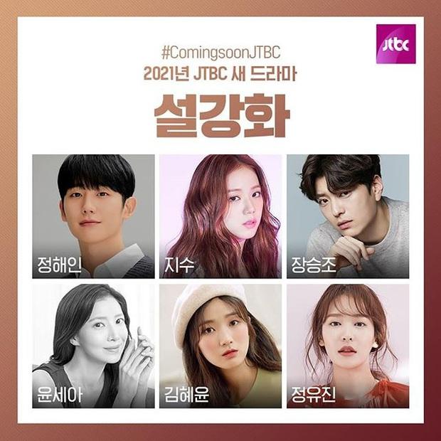 Jisoo (BLACKPINK) chốt đơn làm nữ chính trung tâm ở Snowdrop, sánh đôi Jung Hae In, netizen bất bình thay nữ phụ - Ảnh 1.