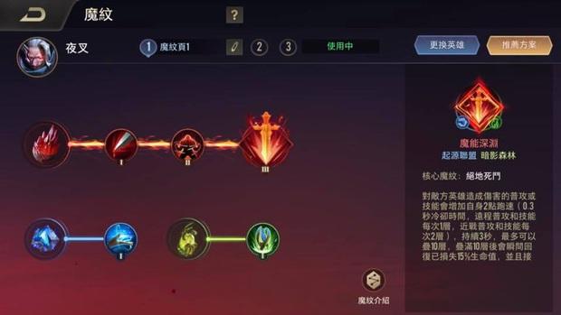 Liên Quân Mobile: Học bí kíp chơi Omen vô đối của thần đồng Top 1 Thách Đấu nhà Saigon Phantom - Ảnh 4.