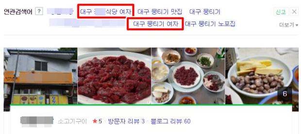 Không nhận khách nữ vì thường ngồi lâu và ít gọi đồ uống, nhà hàng Hàn Quốc bị cư dân mạng chỉ trích dữ dội vì phân biệt giới tính - Ảnh 1.
