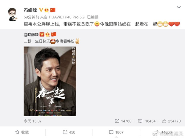 Triệu Lệ Dĩnh đăng status giữa nghi vấn ngoại tình, phản ứng của Phùng Thiệu Phong hé lộ mối quan hệ 2 vợ chồng - Ảnh 2.