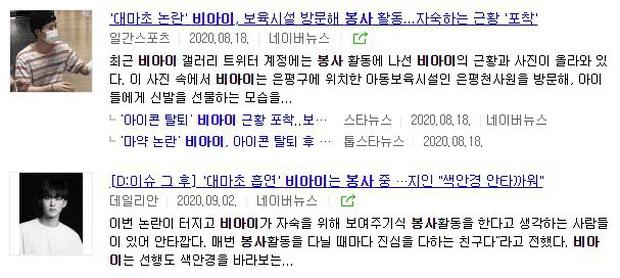 Knet nghi ngờ B.I (iKON) lên chức CEO và làm sếp Jo In Sung nhờ cơ cấu, có mối quan hệ với Chủ tịch xã hội đen? - Ảnh 7.